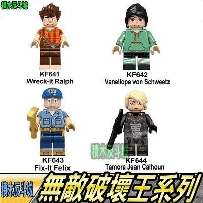 【積木反斗城】WRECK IT RALPH 無敵破壞王 動畫 電影 人偶 KF6061 袋裝/相容 樂高 LEGO 積木