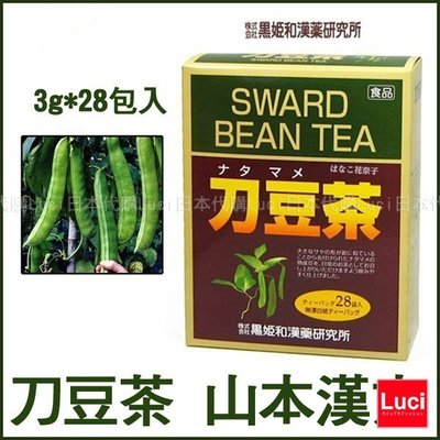 日本 黑姬 和漢藥研究所 刀豆茶 山本漢方 3g*28包入一盒裝   LUCI日本代購