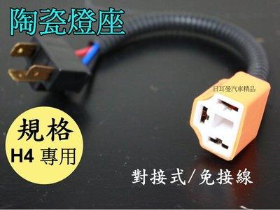 【日耳曼 汽車精品】對接式(對插型)免接線直上 耐高溫陶瓷插座 H4規格 適用鹵素燈泡/LED大燈/HID燈管