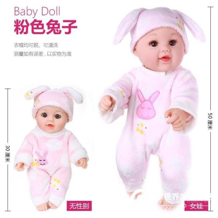 仿真娃娃玩具嬰兒女孩軟硅膠全軟膠洋娃娃逼真睡眠會說話的假娃娃