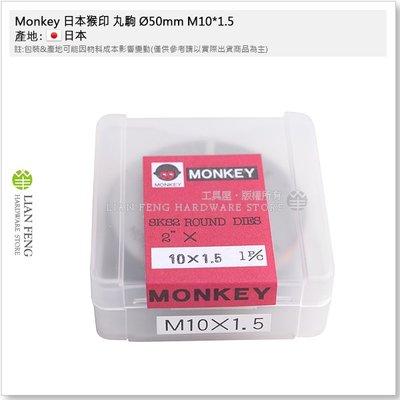 【工具屋】*含稅* Monkey 日本猴印 丸駒 Ø50mm M10*1.5 SKS-2 手絞絲攻 螺絲攻 攻牙器 日本