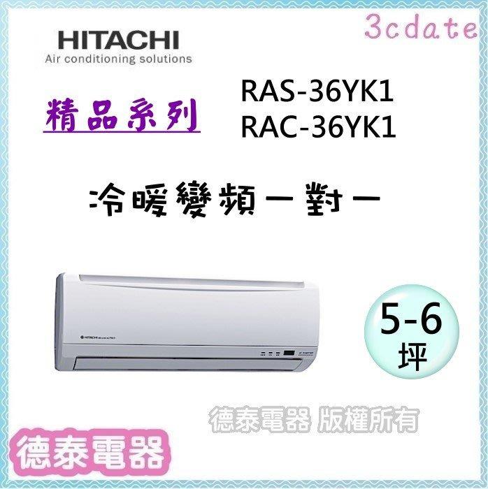 HITACHI【RAS-36YK1/RAC-36YK1】 日立變頻 冷暖一對一分離式冷氣✻含標準安裝 【德泰電器】