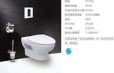 CAESARG凱撒省水馬桶CP1502/A646S/水電材料/房屋修繕/裝潢/衛浴/電燈/臉盆