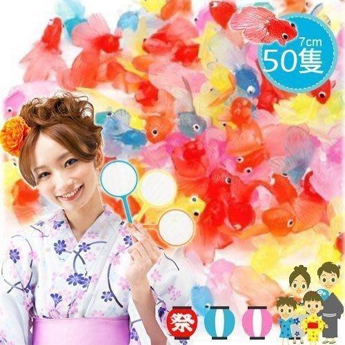 八號倉庫 玩具 玩具 日本廟會 夜市 撈魚 遊戲 組合 大金魚50隻+魚網1支【1F300Y012】