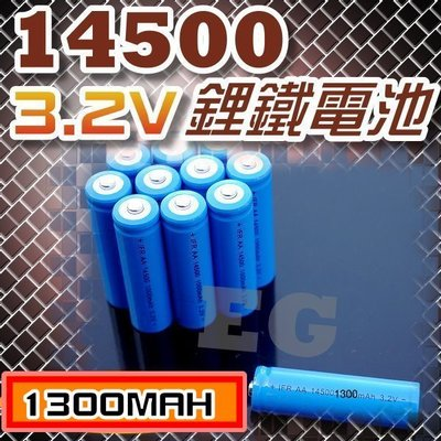 G4A43 14500 3.2V 1300mAh 鋰鐵電池 節能 3號電池 磷酸鐵鋰電池 鋰電池 AA