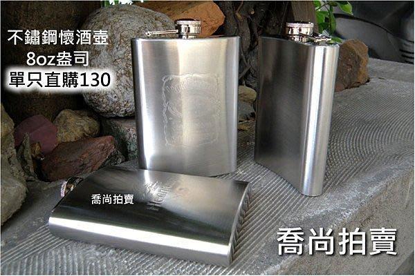 【威利購】酒壺.水壺.不鏽鋼隨身酒壺【 8 oz 】