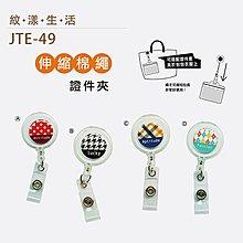 證件帶 識別證帶 ( JTE-49 紋漾生活棉繩證件夾 ) 識別掛繩 證件套 繩帶 卡套繩 iHOME愛雜貨