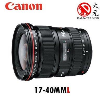 *大元˙台南*【平輸優惠中】CANON EF 17-40mm F4 L USM 平輸