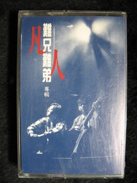 凡人二重唱 袁惟仁+莫凡 - 難兄難弟 - 1995年歌林 原版錄音帶附歌詞 - 81元起標 C41