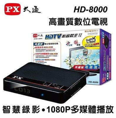 PX大通HD-8000 高畫質數位電視接收機 影音教主II 數位機上盒
