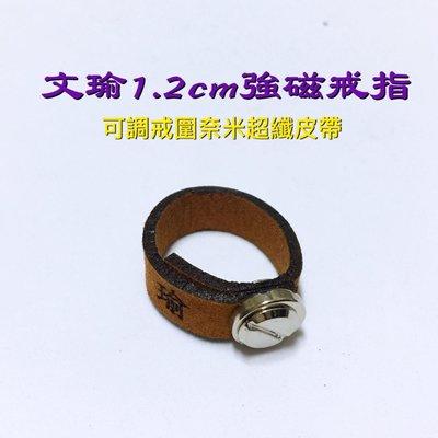 文瑜國際【文瑜1.2cm強磁戒指 】彈弓 鋼珠 奈米超纖皮帶可調節大小