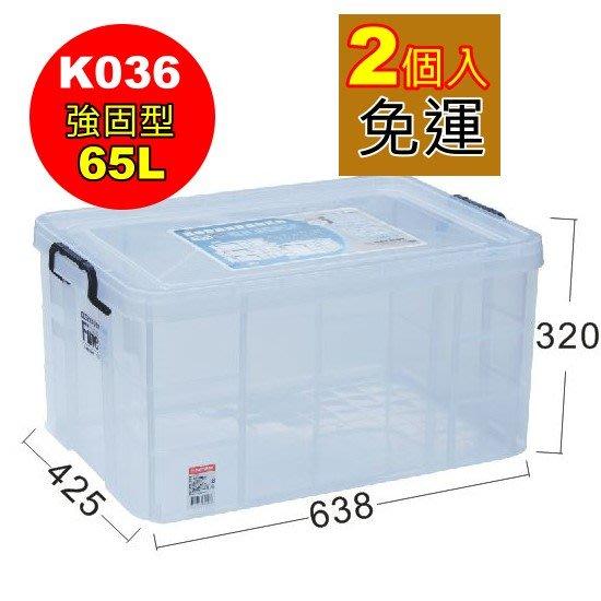 Esaka/2入組免運/強固型掀蓋整理箱/ 收納箱/換季收納/尿布收納/掀蓋汽車收納/直購價