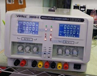 含稅 YH-3005D-II 雙路可調直流穩壓電源 兩路電源供應器 30V 5A @3C當舖@#PW24