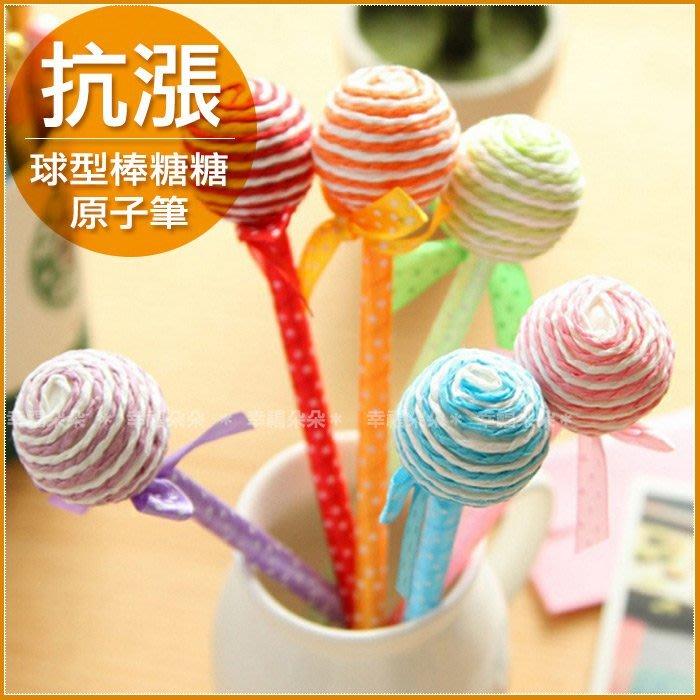 幸福朵朵*日韓文具-球型棒棒糖原子筆.藍筆.韓國文具.禮品.贈品.獎勵.zakka雜貨小物.婚禮小物批發價《不挑款》