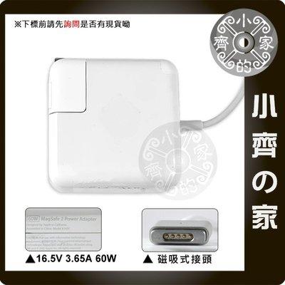 Apple 原廠等級 magsafe 2 16.5V 3.65A 60W MD595 ADP-60ADV充電器 小齊的家