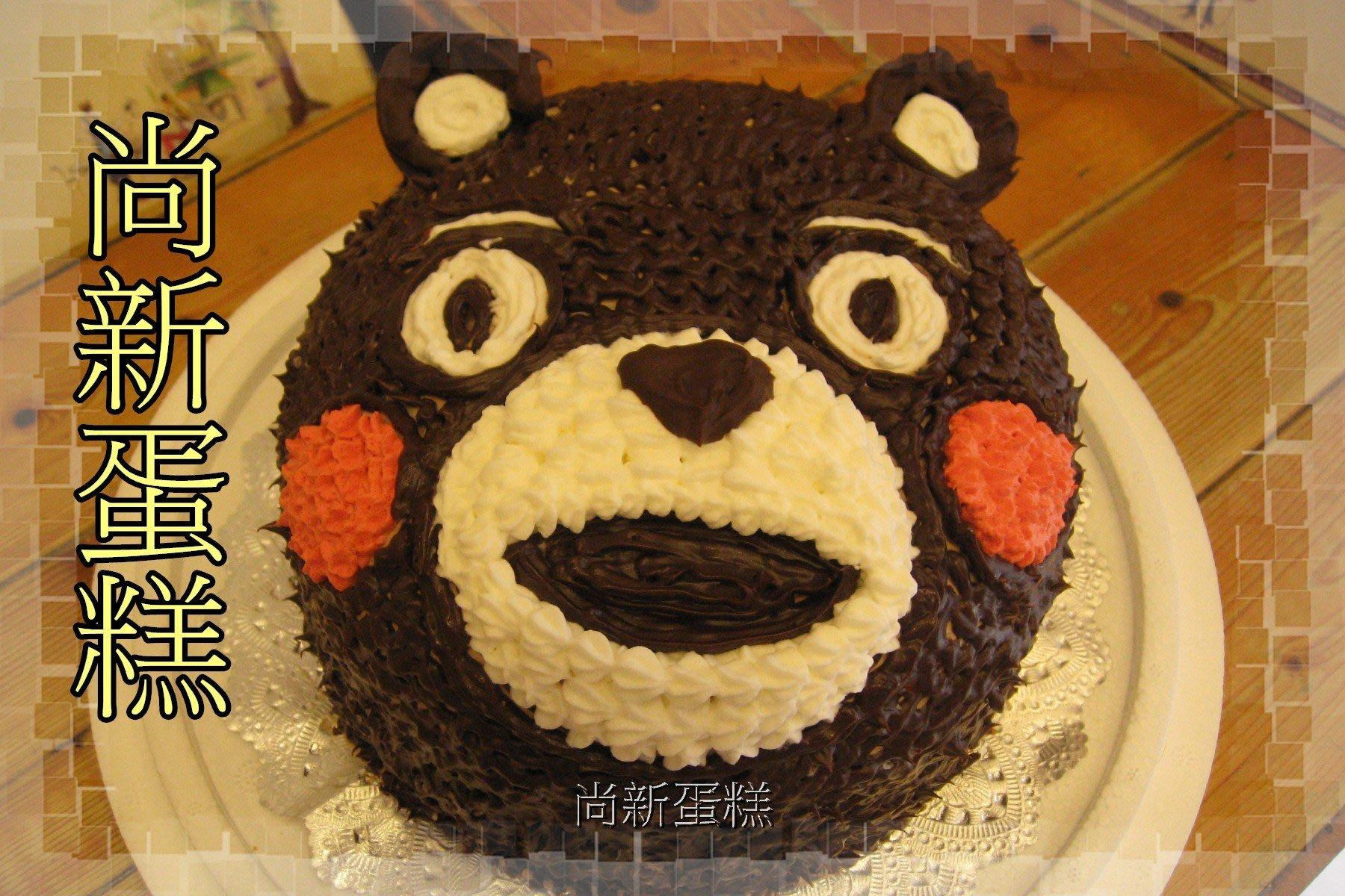 ☆尚新蛋糕☆低糖 6吋 Kumamon 熊本熊 造型蛋糕 生日蛋糕 投保產品責任險 最安心