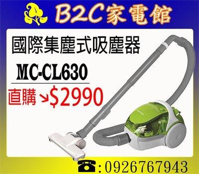 【集塵盒可水洗↘直購價$2990】【國際‧雙旋風無紙袋集塵式吸塵器】MC-CL630《B2C家電館》