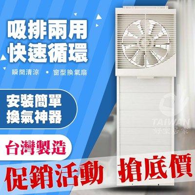 [現貨]永用牌 10吋室內窗型靜音吸排風扇FC-1012 10吋排風扇 吸排 靜音 10吋 支架 MIT台灣製
