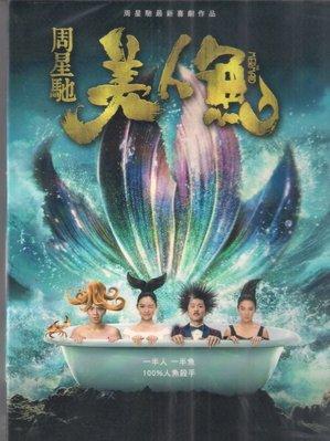 美人魚 - 周星馳 作品 鄧超 羅志祥 *張雨綺主演 - 已拆封市售版DVD(託售)