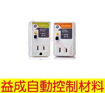 【益成自動控制材料行】士林漏電保護插座 NV-CST1