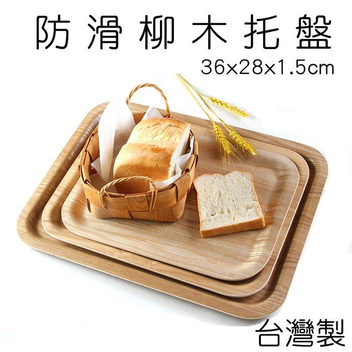 【無敵餐具】台灣製天然無毒防滑柳木托盤(36x28x1.5cm)另可接受獨特刻字Logo【BD-05】