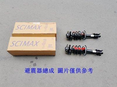 VIOS 1.5 03-13 前避震器總成 (一組2支裝) SCIMAX 台製全新品