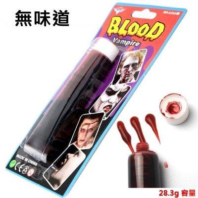 假血 吸血鬼 假血液 假血漿 人造血漿 紅色血漿 萬聖節/派對 角色扮演 喪屍 【塔克玩具】
