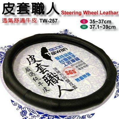 和霆車部品中和館—台灣製造SGS無毒認證 皮套職人 舒適透氣牛皮 方向盤皮套 TW-257 尺寸M 直徑38cm