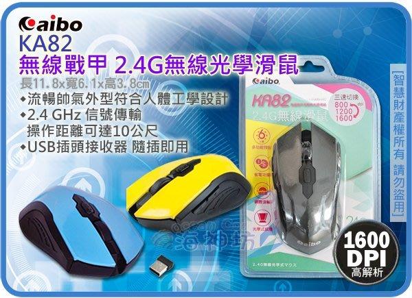 =海神坊=KA82 aibo 無線戰甲 2.4G無線光學滑鼠 6鍵 3D滾輪 3速切換800/1200/1600dpi