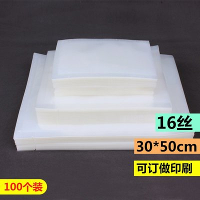 禧禧雜貨店 透明真空包裝袋30*50*...