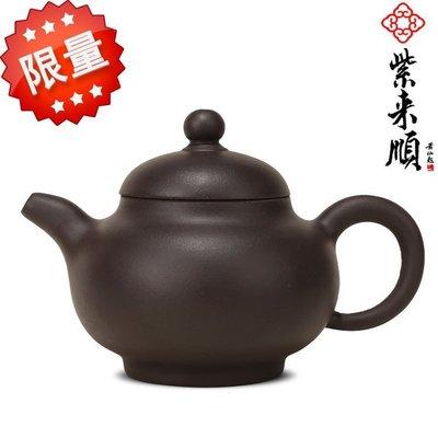 紫砂壺宜興掇只功夫茶具泡花茶壺LOGO11372