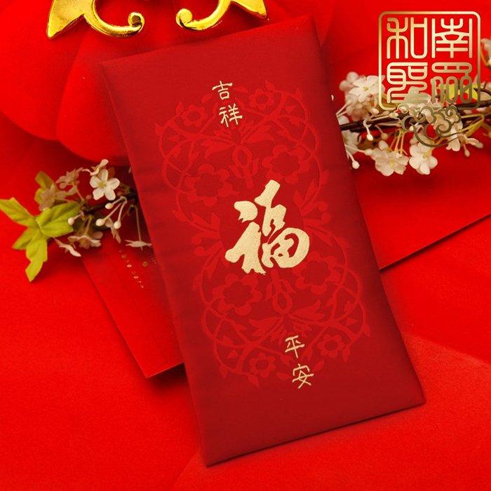 宏美飾品館~2020新年紅包布藝福字利是封兒童老人生日壽辰春節千元壓歲錢包