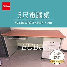 【優彼塑鋼】辦公系列。5尺電腦桌/辦公桌/書桌/含活動櫃/含鍵盤架/防水/南亞塑鋼(JJP05-1)