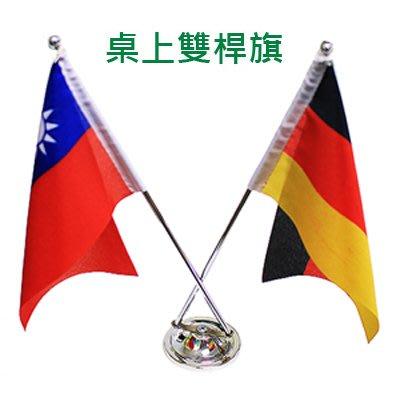 【OS06B】桌上雙桿旗座39cm/ 旗座 旗幟 小旗座 國旗座 小旗桿 迷你旗座 旗杆 桌上型國旗
