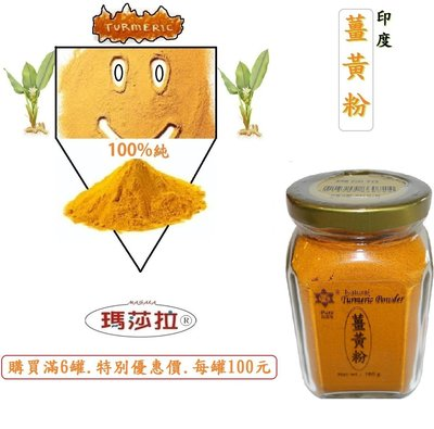 {瑪莎拉}100% 純薑黃粉(180公...