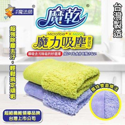 「ㄚ秒市集」魔乾 魔力吸塵擦拭布 (30x30cm) 台灣製造 (隨機色)