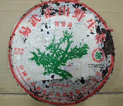 藏寶閣  2006年 中茶 綠大樹 易武正山野生茶 特級品 首批 華山大論茶 金賞