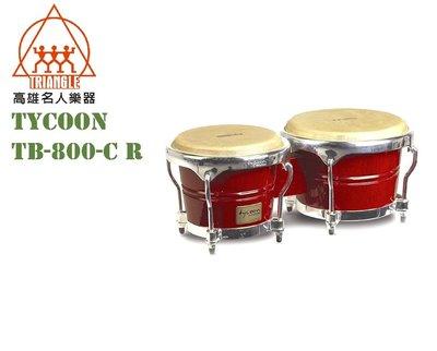 【名人樂器】Tycoon TB-800-C R 邦加鼓 手鼓 邦哥鼓