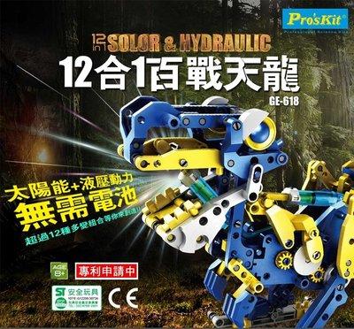 又敗家@台灣寶工Pro'skit科學玩具12合1百戰天龍GE-618挖土機械人馬車象蠍鳥無毒親子玩具益智玩具科玩組合模型
