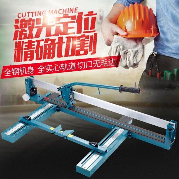 唐王手動瓷磚切割機800 1000 1200推刀紅外線牆地磚劃刀工具 MBS