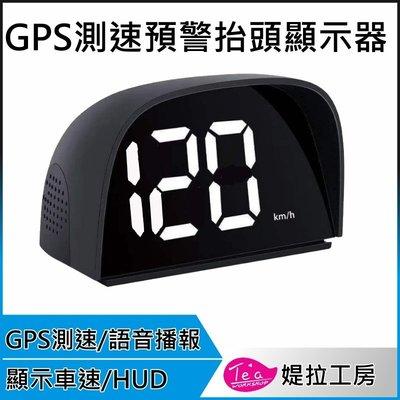 【GPS測速預警HUD】測速照相提醒+HUD 車速顯示 抬頭顯示器 區間測速 真人語音 GPS測速照相 台灣圖資可更新