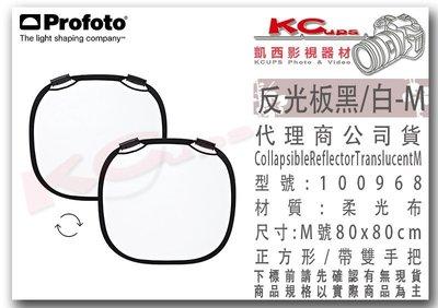 凱西影視器材 Profoto 保富圖 100968 反光板 柔光布 M 號 80cm