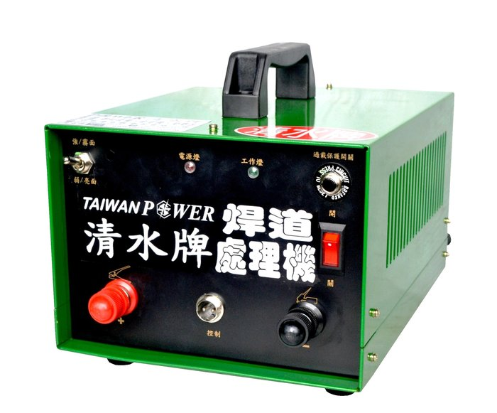 TAIWAN POWER】清水牌-110V焊道處理機  焊道清除 氬焊 掃黑 CO2焊接 電焊 電龜 阿路夢 酸洗 白鐵