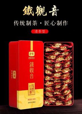 君享 鐵觀音 特級清香型小包裝茶葉 新茶禮盒裝烏龍茶 32包/盒