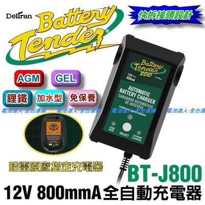 ☆電霸科技☆美式風格 Battery Tender 脈衝式 電瓶充電器 電池 充電機 重型機車 哈雷 凱旋 BMW 嬉皮