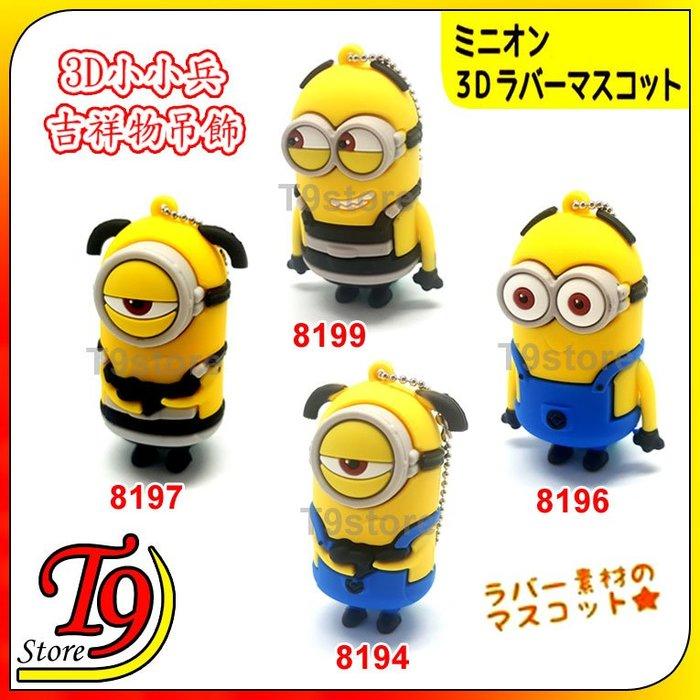 【T9store】日本進口 小小兵3D吉祥物 公仔吊飾 包包吊飾 包包掛飾 卡通吊飾