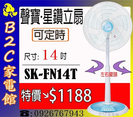 《B2C家電館》【特價↘$1188~可定時~】【聲寶~14吋星鑽型機械式定時立扇】SK-FN14T