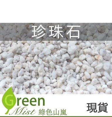 現貨-(半L)珍珠石【綠色山嵐】