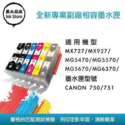CANON 750/ 751墨水匣/ 750BK墨水匣/ 751B墨水匣/ 751C墨水匣/  751M墨水匣 墨水超商 台北市