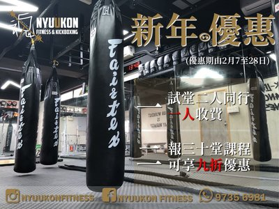 Kickboxing 減肥 HIIT fitness group class personal training 私人教練